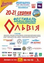 """""""Ольвия 2011"""": пресс-релиз фестиваля"""