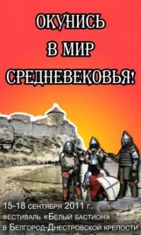 Фестиваль исторической реконструкции и исторического фехтования ''Белый бастион''