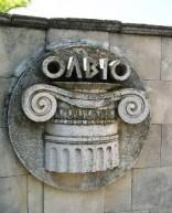 Ольвийский декрет