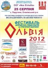 """25 августа стартует фестиваль """"Ольвия 2012"""""""