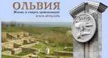 Ольвия: первый полис в северном Причерноморье