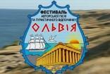 История фестиваля «Ольвия»
