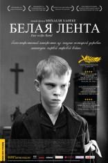 Австрийское кино: Судьба как случай, жизнь как катастрофа. Часть вторая