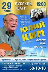 Юлий Ким в Николаеве