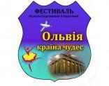 "У фестиваля ""Ольвия"" появился ""клон"""